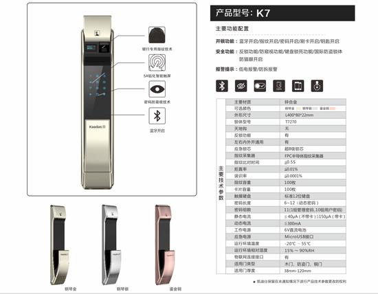 """2017""""葵花""""奖智能锁评选参选作品:凯迪仕 K7"""