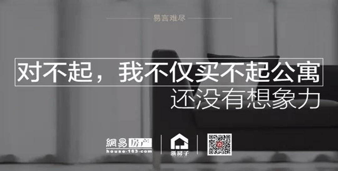 [原创] 对不起 我不仅买不起公寓 还没有想象力