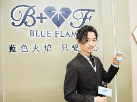 蓝色火焰珠宝携手人气偶像陈晓 七夕真心告白