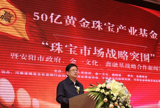 50亿元打造 河南首个珠宝文化小镇将落户安阳