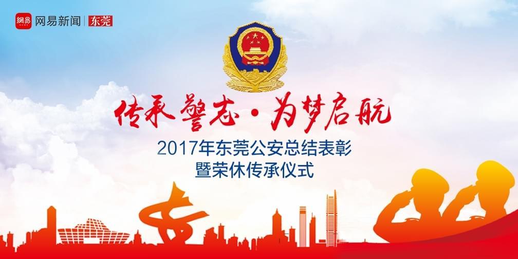 2017年东莞公安总结表彰暨荣休传承仪式