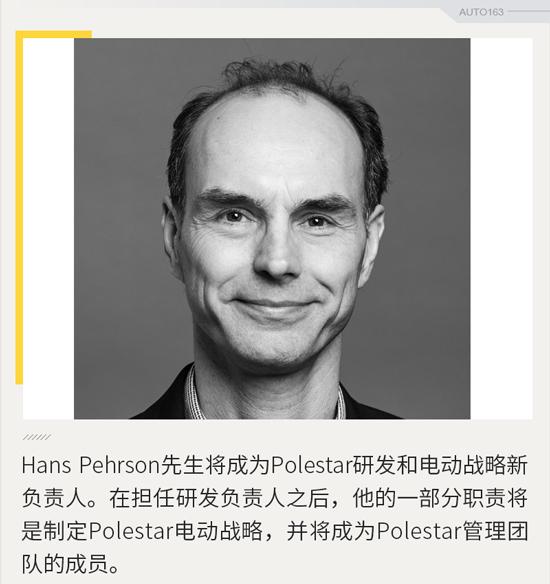 Hans Pehrson任Polestar研发和电动战略新负责人