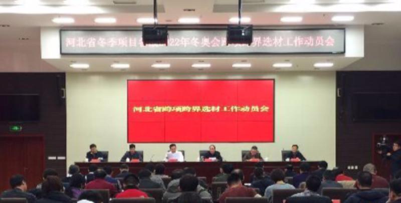 河北省冬季项目备战2022年冬奥会跨项跨界选材公告发布