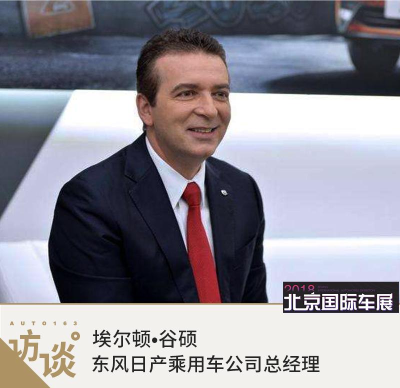谷硕:东风日产Q1销量24.3万 轩逸纯电版10月上市