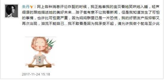 朱丹为虐童事件发声:请给孩子一个安全的未来!