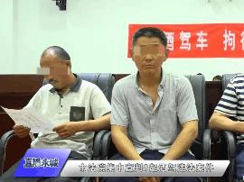 永城集中审判8名醉驾司机  拘役并处最高1.5万罚金