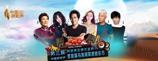第三季《中国新歌声》内蒙赛区颁奖盛典将盛大启幕