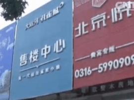 河北:环京楼市限购俩月成交减七成