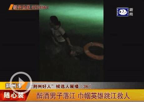 荆州好人展播:醉酒男子落江 巾帼英雄跳江救人