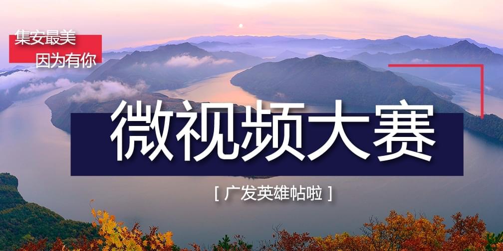 微视频大赛广发英雄帖