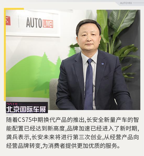 龚兵:长安推出全新CS75 第三次创业加速品牌