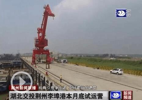 项目建设加速度:荆州李埠港将于8月底投入试运营