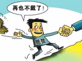 渑池县纪委扎实开展 脱贫攻坚 专项监督检查工作