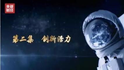 四分钟速览《辉煌中国》第二集《创新活力》