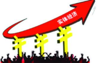 长治市银行业将围绕六大重点支持实体经济发展