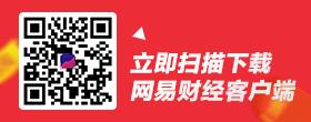 下载网易财经APP:深度揭秘牛人动向 炒股不再愁!