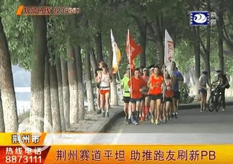 2017年荆州国际马拉松赛道平坦 助推跑友刷新PB
