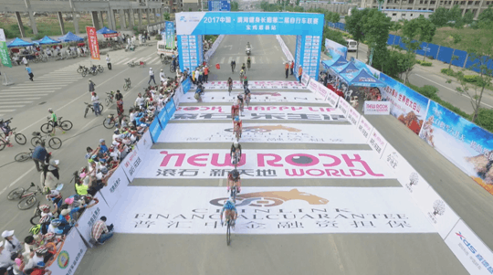2017中国?渭河健身长廊第二届自行车联赛在宝鸡眉县举