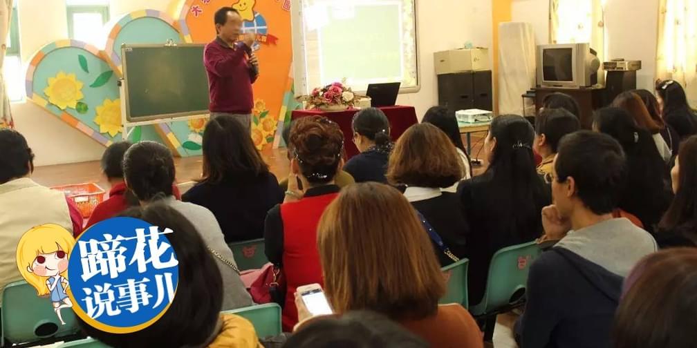 育儿鄙视链?朝阳一幼儿园让家长介绍资源和特长