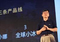 微软发布第五代小冰:上线高级感官 全面进军IoT