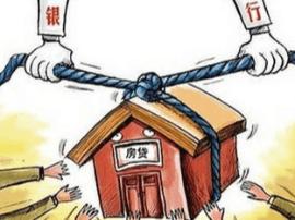 多地房贷现收紧信号 房贷审批周期延长