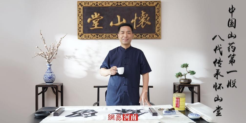 中国山药第一股 八代传承怀山堂