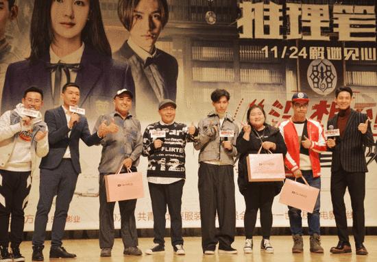 """电影《推理笔记》在京举行""""没想到""""校园首映礼"""