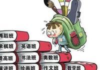 """小学生报十个兴趣班 称报少了会被""""边缘化"""""""