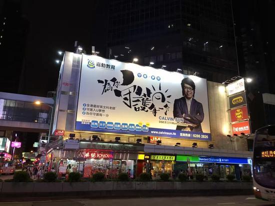 """香港街头街头随处可见""""明星教师""""的花式广告"""