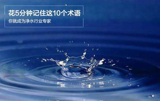 记住这10个术语 你就算净水行业半个专家了