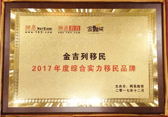 """金吉列移民荣获""""2017年度综合实力移民品牌"""""""