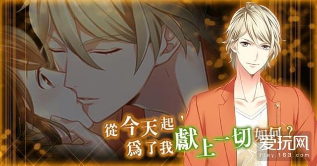 虐待狂的甜蜜调教 《我的SSR恋人》中文版上线