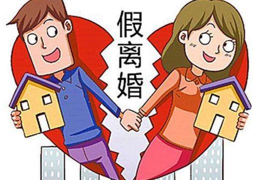 京沪离婚率已近五成?为买首套不惜离个婚?