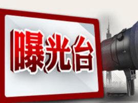 运城交警:两项整治交通违法曝光台