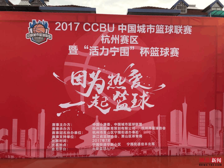 宁围激战佳灵 中国城市篮球联赛杭州赛区今日开幕