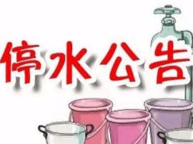 10月31日和11月1日 福州市区有两片区停水