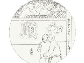 第六回 司朝凤受邀入股 东阿县再起堂号