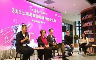2018上海海峡两岸青年创业大赛在金山宣布启动