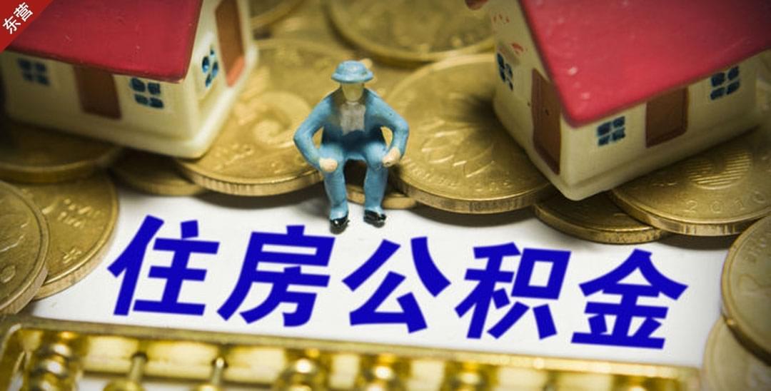 公积金可按月提取还贷 每月15日自动打款