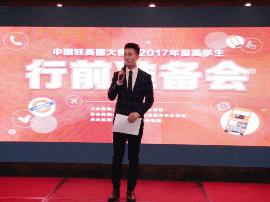 中国驻英大使馆2017年留学生行前准备会上海场落幕