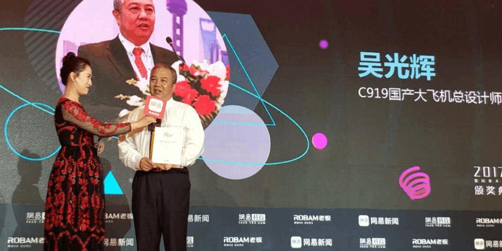 2017网易未来科技峰会