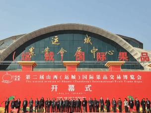 第二届山西国际果品交易博览会在运城开幕