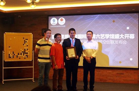 星空创联CEO周楷程、六艺学馆CEO朱志华和星空创联战略顾问雷雁群一起为常昊颁发工牌