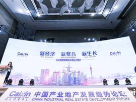 平安好房:科技将给地产行业带来新机遇
