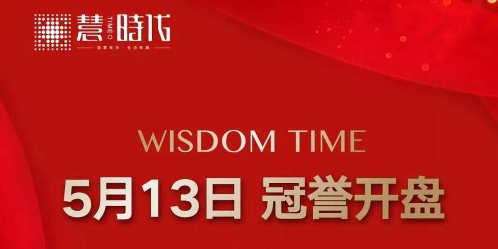慧·时代丨新品盛大开盘 礼赞生活从现在开始