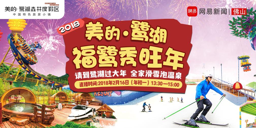 春节到美的·鹭湖过大年 全家滑雪泡温泉