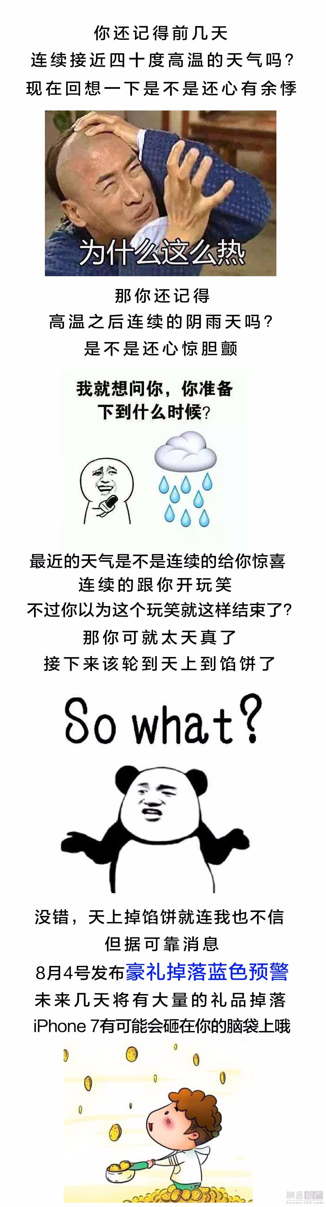 """8月5日""""寻找兰亭苑,万人夺豪礼""""活动盛大来袭!好礼不"""