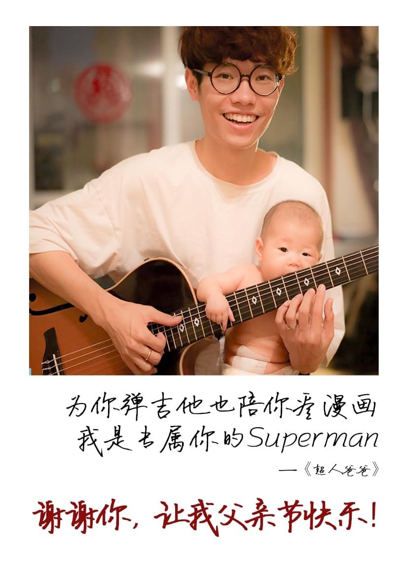 李行亮发表父亲节感悟 见证女儿成长瞬间超有爱