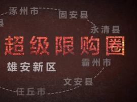 雄安新区诞生 敲响了北京房价下跌的钟声?