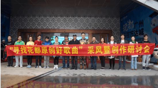 著名音乐人王浩受邀参加花都区音乐采风研讨会
